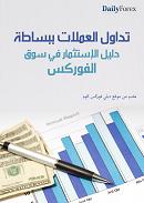 كتاب تداول العملات ببساطة