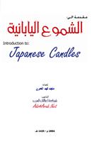كتاب مقدمه الى الشموع اليابانيه